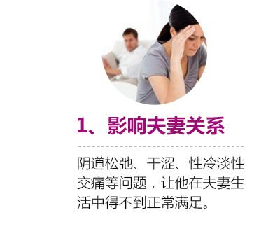 1、影响夫妻关系阴道松弛、干涩、性冷淡性交痛等问题,让他在夫妻生活中得不到正常满足。