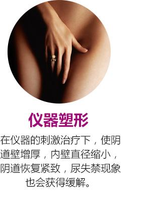 仪器塑形在仪器的刺激治疗下,使阴道壁增厚,内壁直径缩小,阴道恢复紧致,尿失禁现象也会获得缓解。