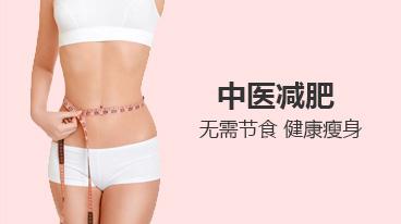 中医减肥无需节食健康瘦身