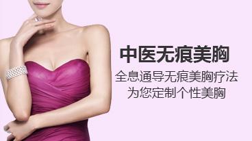 中医无痕美胸全息通导无痕美胸疗法为您定制个性美胸