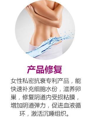 产品修复女性私密抗衰专利产品,能快速补充细胞水份,滋养卵巢,修复阴道內受损粘膜,增加加阴道弹力,促进血液循环,激活沉睡组织。